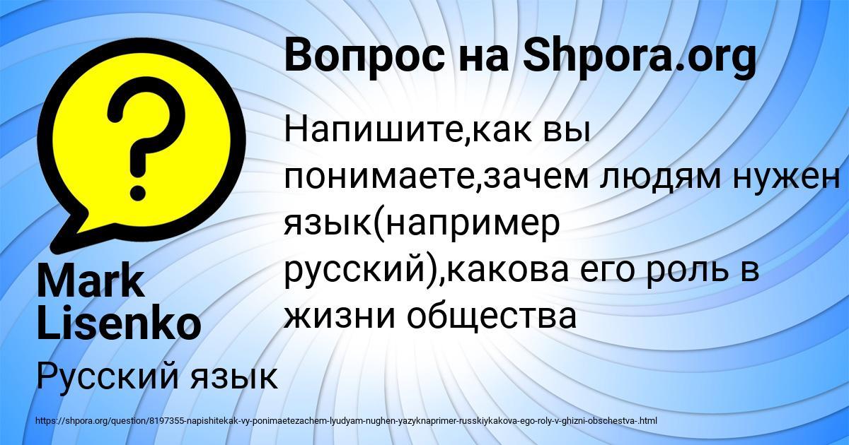 Картинка с текстом вопроса от пользователя Mark Lisenko
