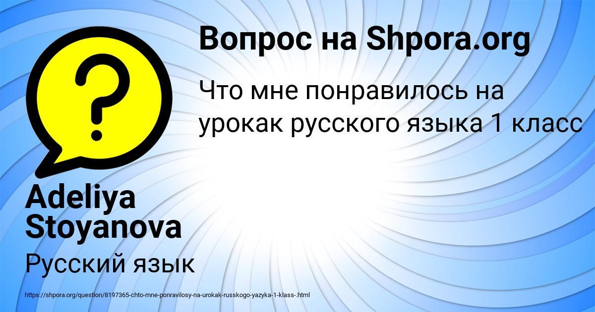 Картинка с текстом вопроса от пользователя Adeliya Stoyanova