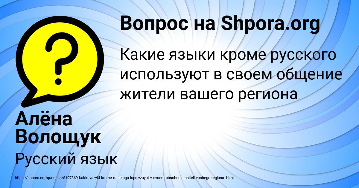 Картинка с текстом вопроса от пользователя Алёна Волощук