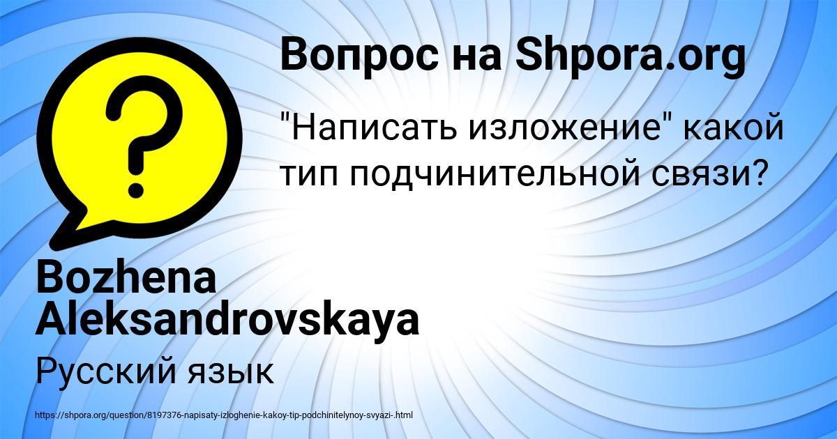 Картинка с текстом вопроса от пользователя Bozhena Aleksandrovskaya