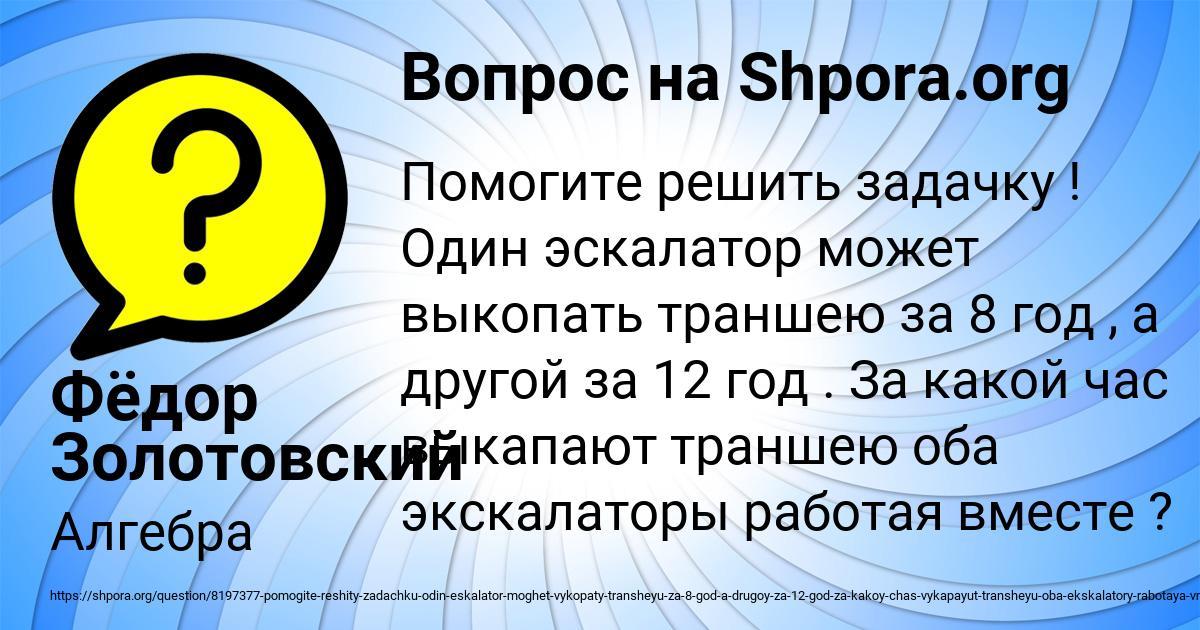 Картинка с текстом вопроса от пользователя Фёдор Золотовский