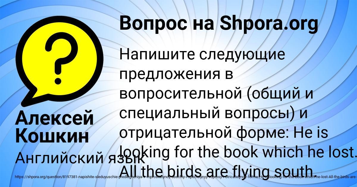 Картинка с текстом вопроса от пользователя Алексей Кошкин