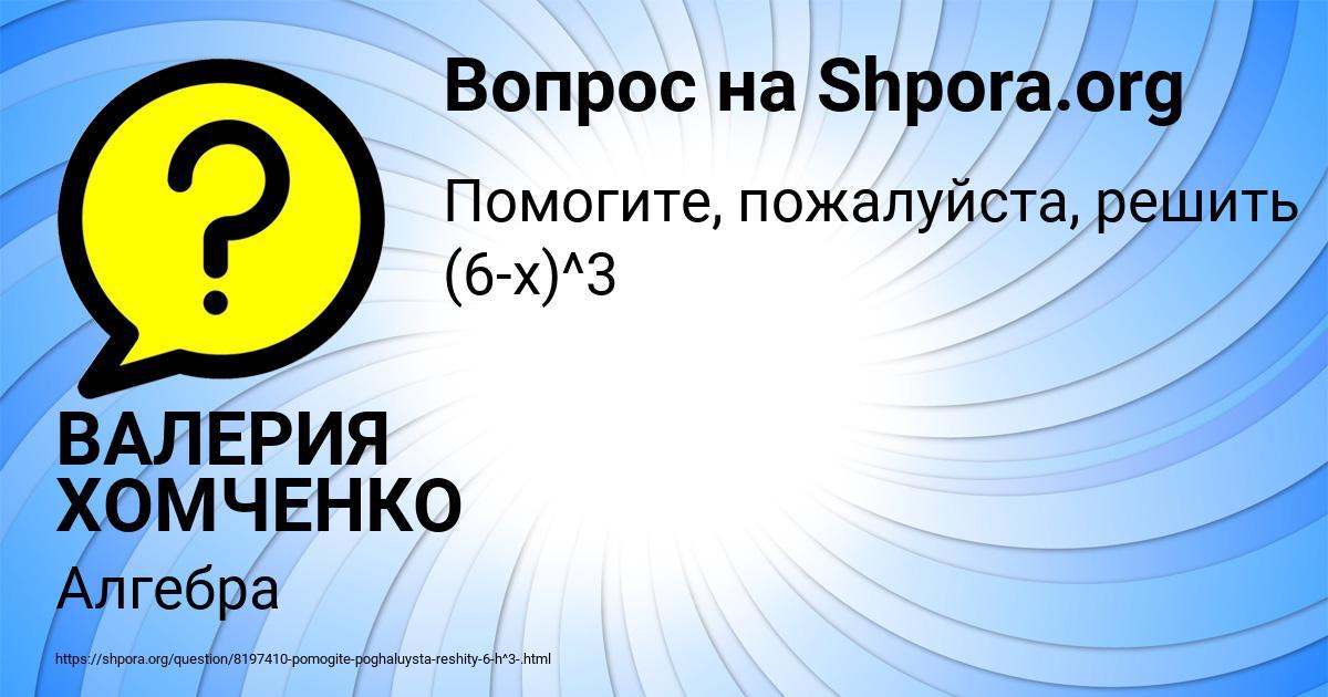 Картинка с текстом вопроса от пользователя ВАЛЕРИЯ ХОМЧЕНКО