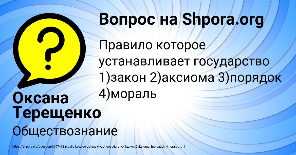 Картинка с текстом вопроса от пользователя Оксана Терещенко