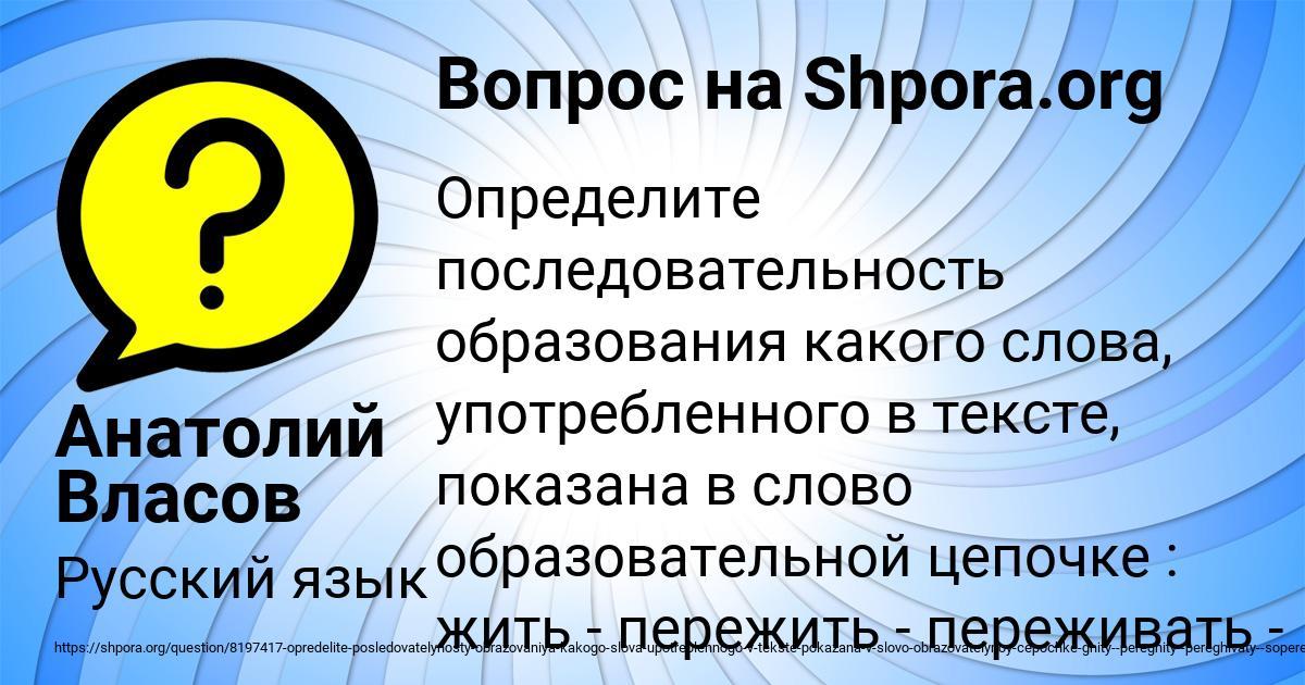 Картинка с текстом вопроса от пользователя Анатолий Власов