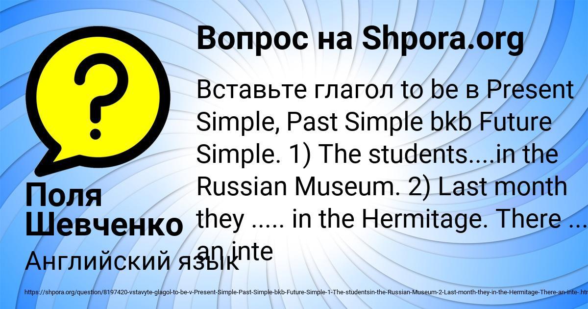 Картинка с текстом вопроса от пользователя Поля Шевченко