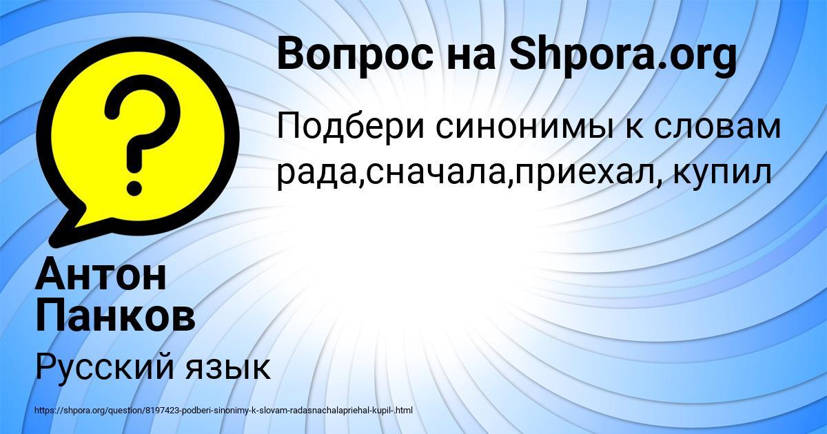 Картинка с текстом вопроса от пользователя Антон Панков