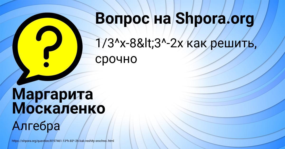 Картинка с текстом вопроса от пользователя Маргарита Москаленко