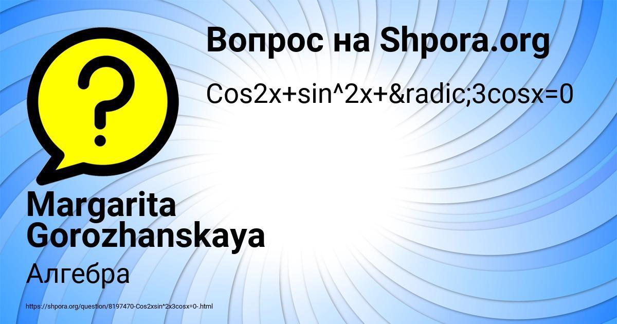Картинка с текстом вопроса от пользователя Margarita Gorozhanskaya