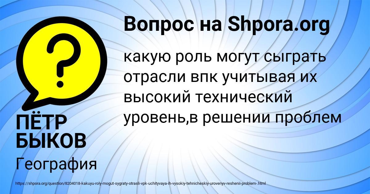 Картинка с текстом вопроса от пользователя ПЁТР БЫКОВ