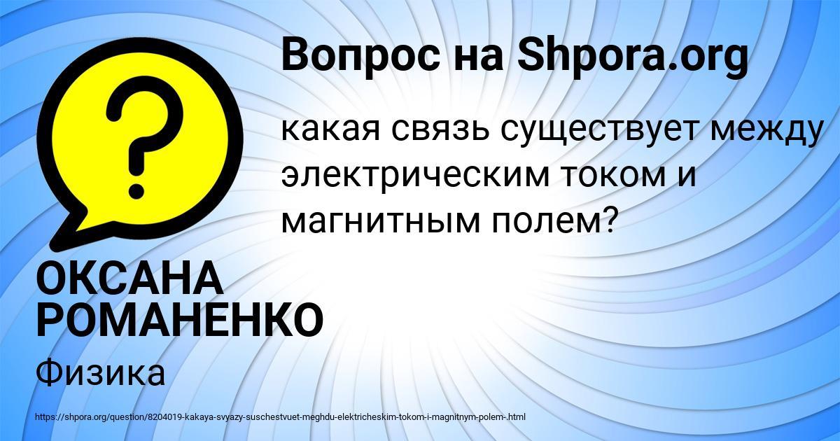 Картинка с текстом вопроса от пользователя ОКСАНА РОМАНЕНКО