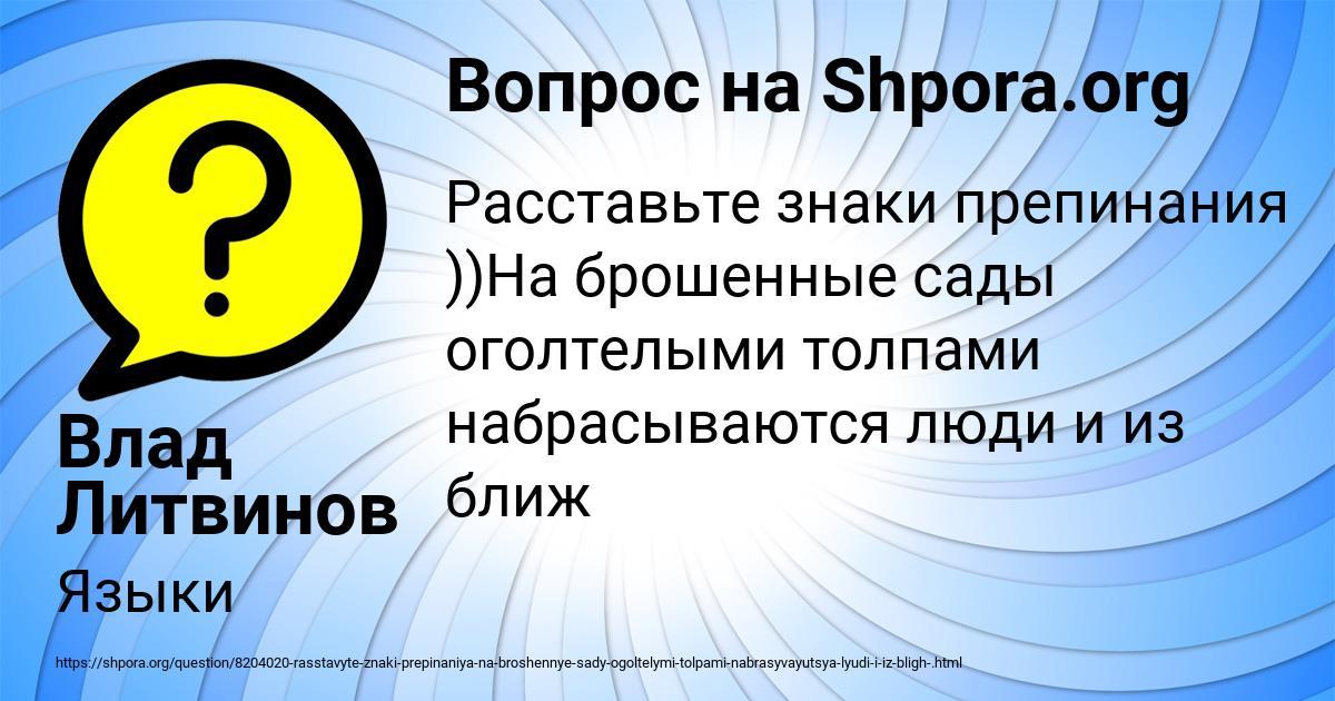 Картинка с текстом вопроса от пользователя Влад Литвинов