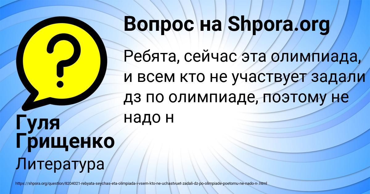 Картинка с текстом вопроса от пользователя Гуля Грищенко