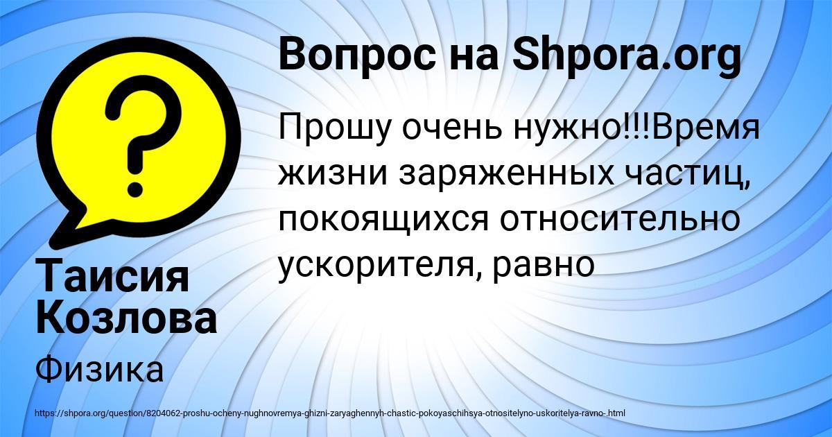 Картинка с текстом вопроса от пользователя Таисия Козлова