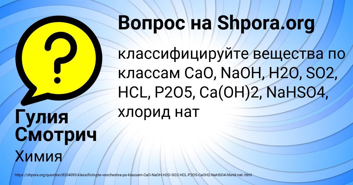 Картинка с текстом вопроса от пользователя Гулия Смотрич