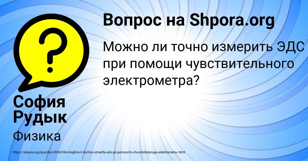 Картинка с текстом вопроса от пользователя София Рудык