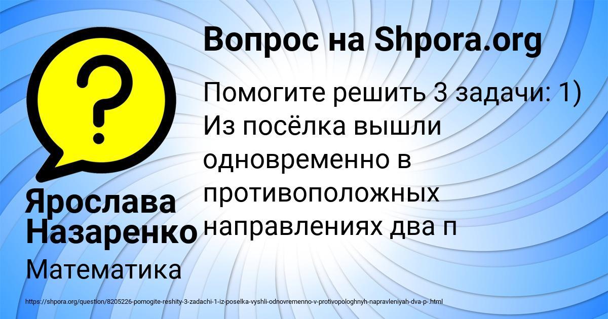 Картинка с текстом вопроса от пользователя Ярослава Назаренко