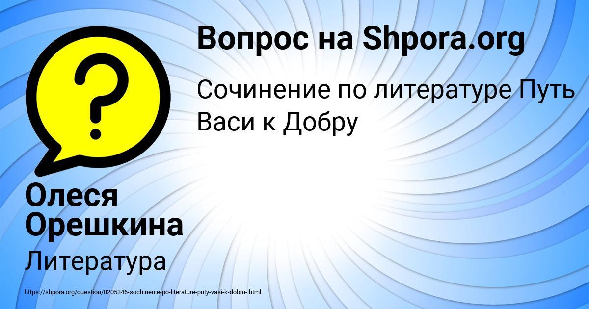 Картинка с текстом вопроса от пользователя Олеся Орешкина