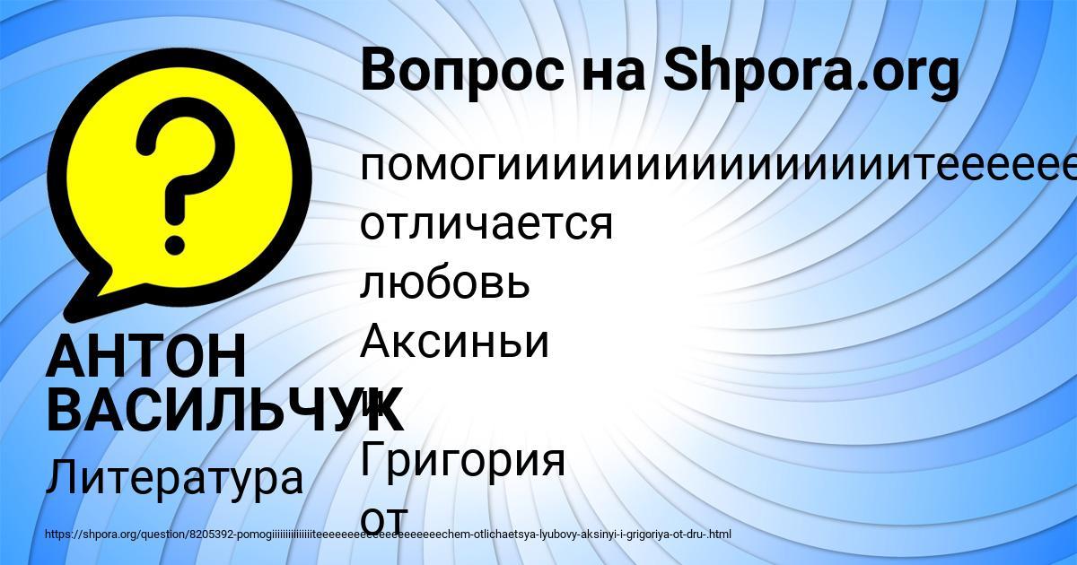 Картинка с текстом вопроса от пользователя АНТОН ВАСИЛЬЧУК