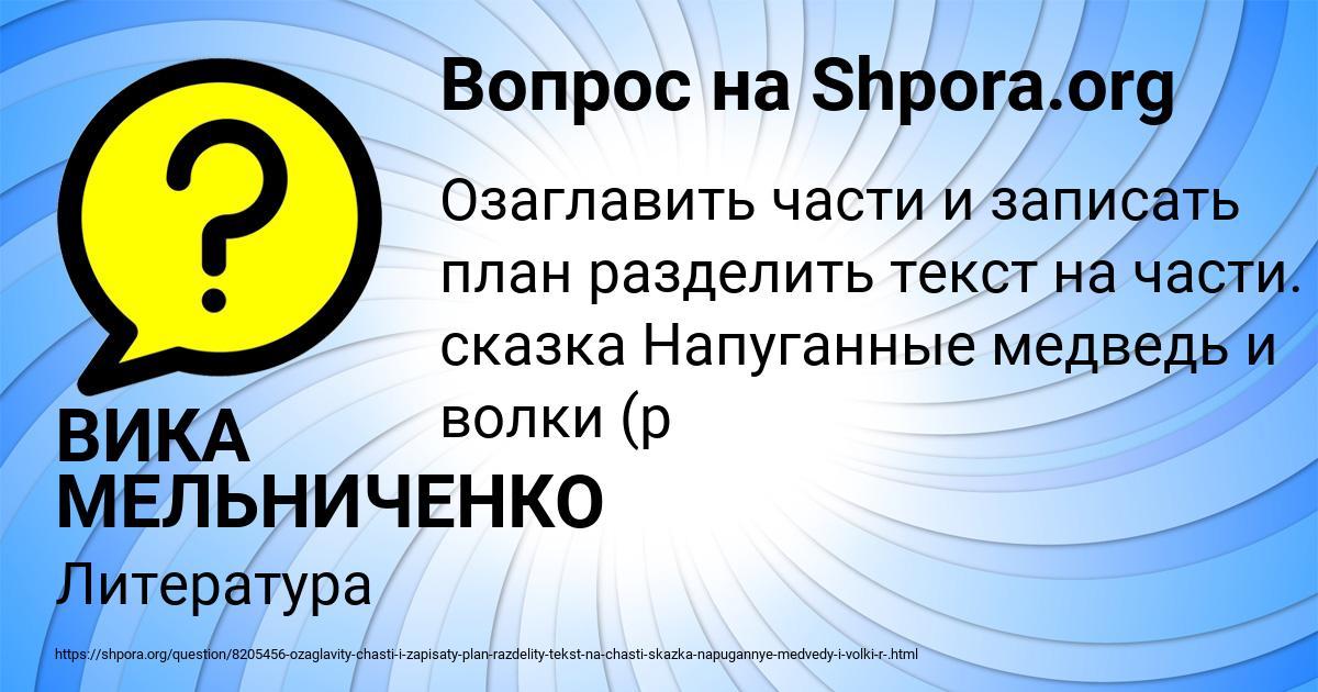 Картинка с текстом вопроса от пользователя ВИКА МЕЛЬНИЧЕНКО