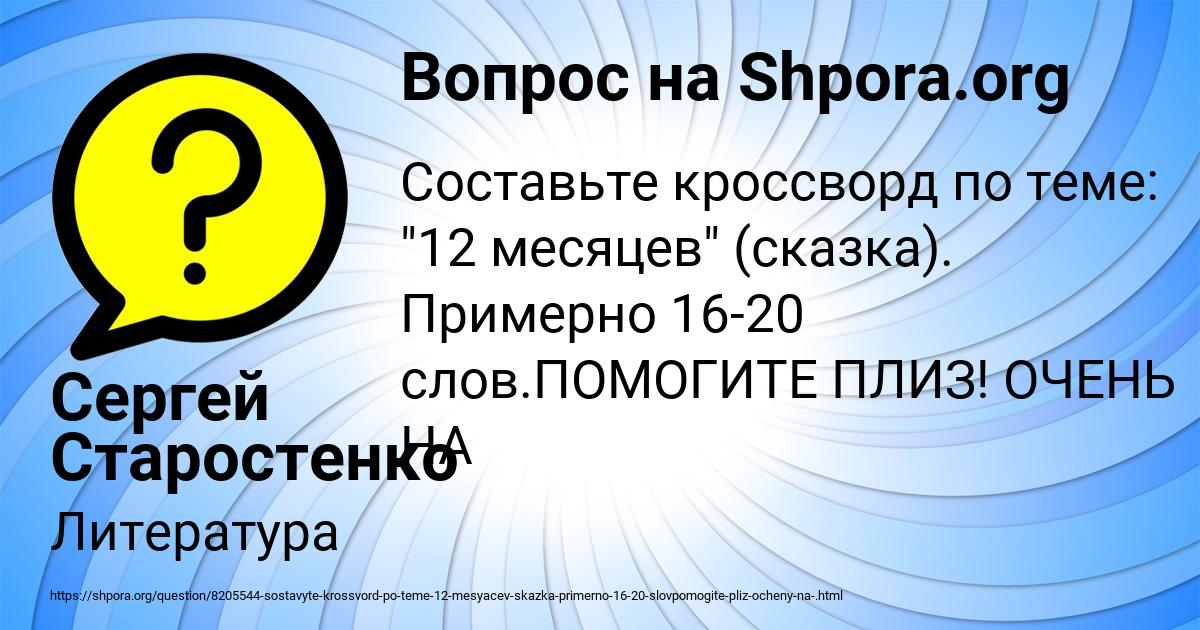 Картинка с текстом вопроса от пользователя Сергей Старостенко