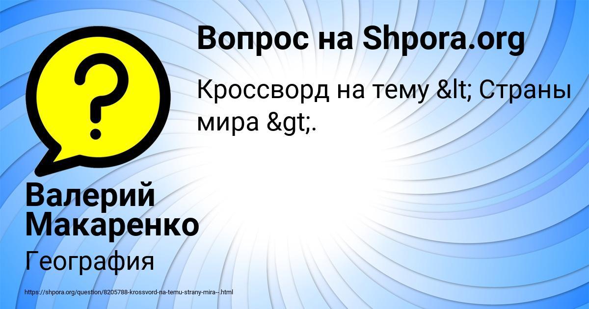 Картинка с текстом вопроса от пользователя Валерий Макаренко
