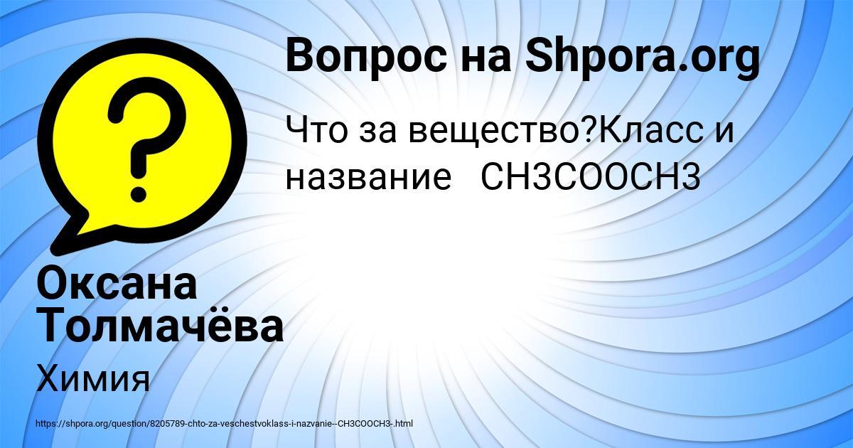 Картинка с текстом вопроса от пользователя Оксана Толмачёва