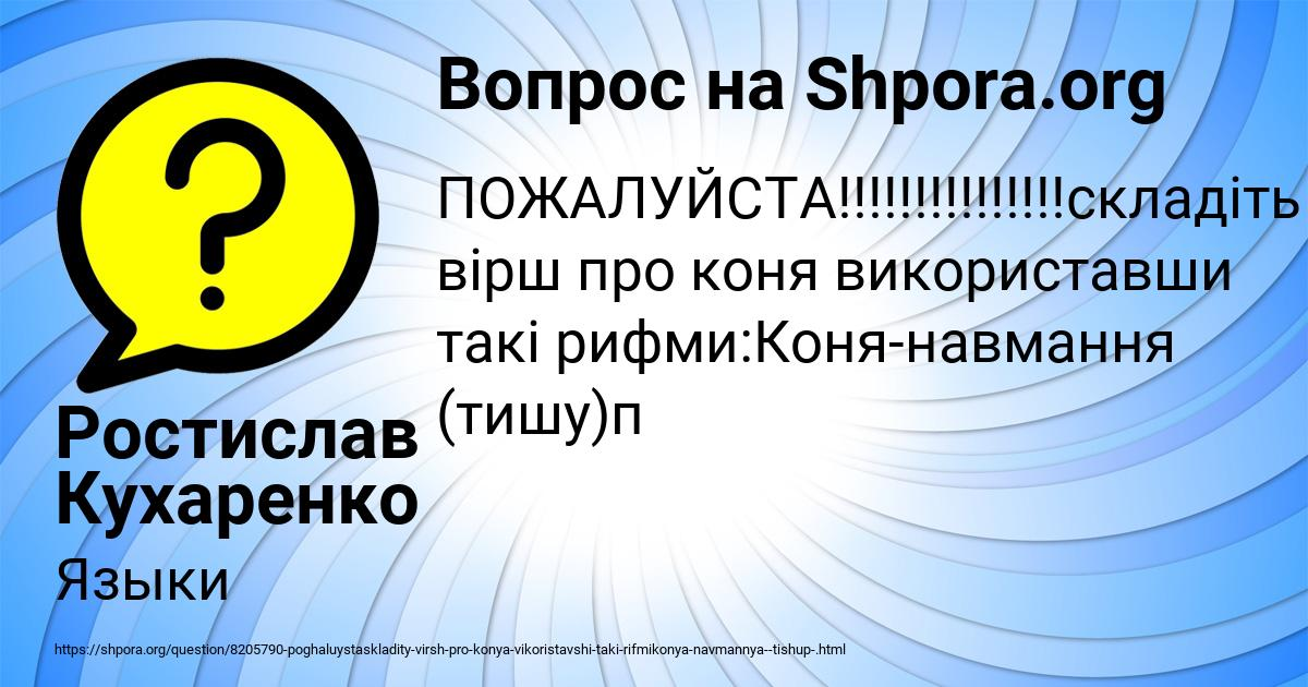 Картинка с текстом вопроса от пользователя Ростислав Кухаренко
