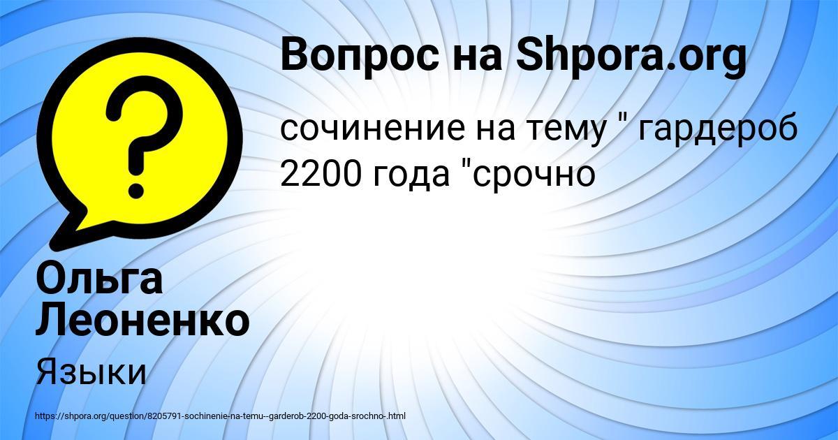 Картинка с текстом вопроса от пользователя Ольга Леоненко