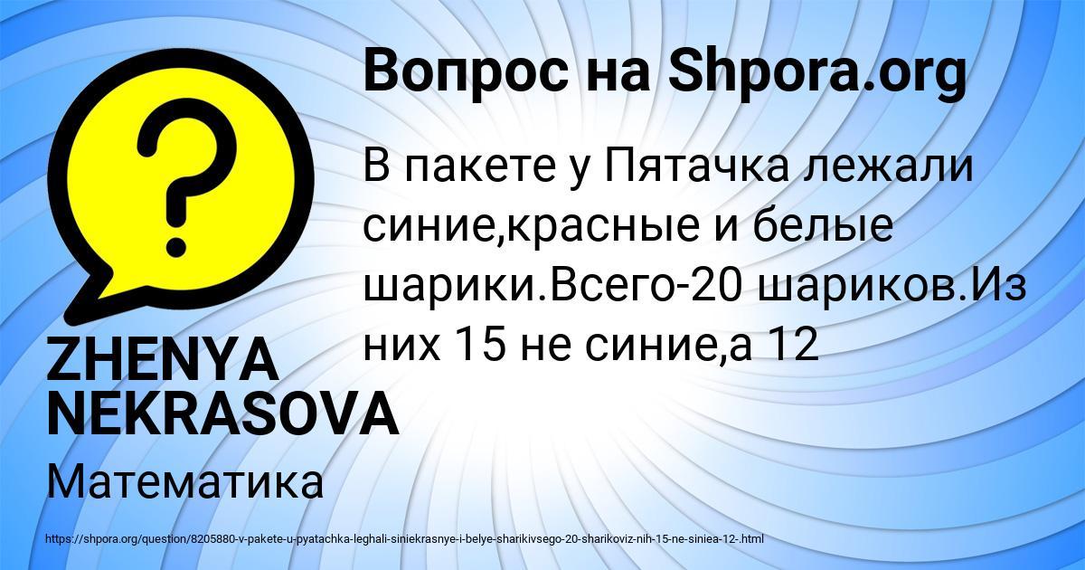 Картинка с текстом вопроса от пользователя ZHENYA NEKRASOVA