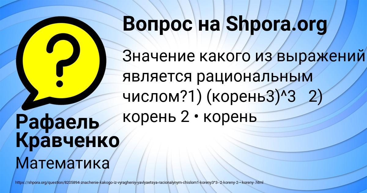 Картинка с текстом вопроса от пользователя Рафаель Кравченко