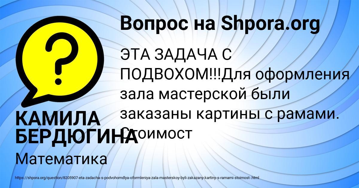 Картинка с текстом вопроса от пользователя КАМИЛА БЕРДЮГИНА