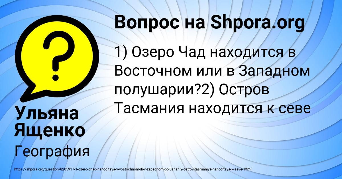 Картинка с текстом вопроса от пользователя Ульяна Ященко