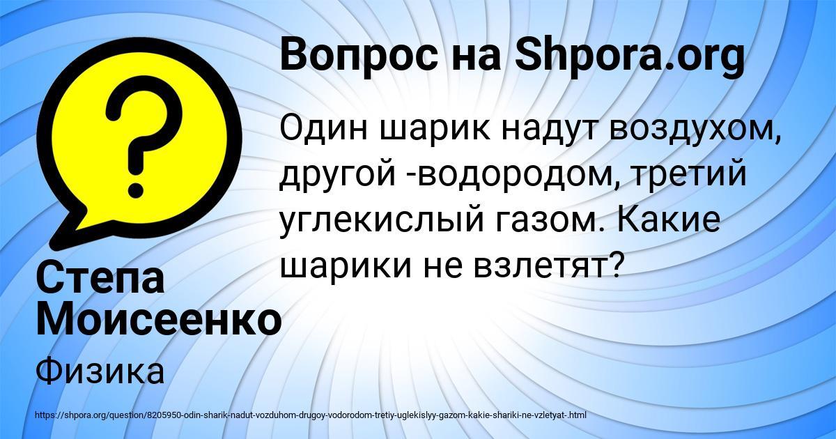 Картинка с текстом вопроса от пользователя Степа Моисеенко