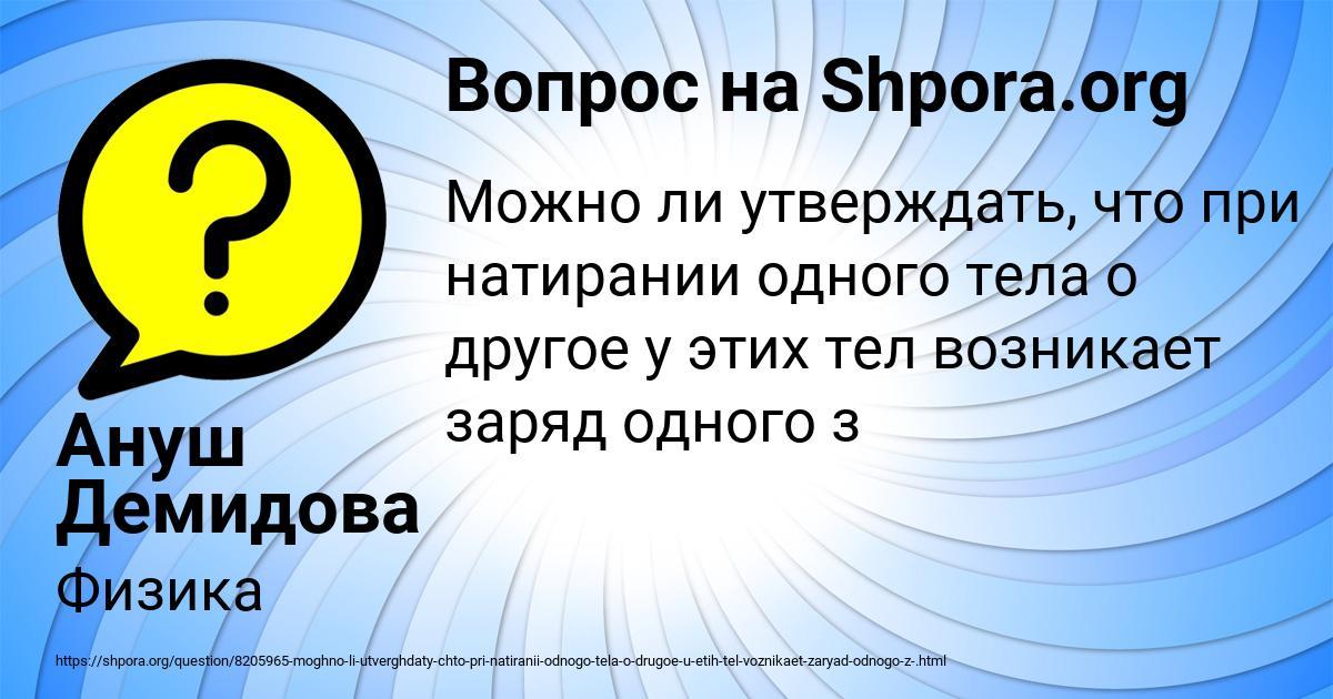 Картинка с текстом вопроса от пользователя Ануш Демидова