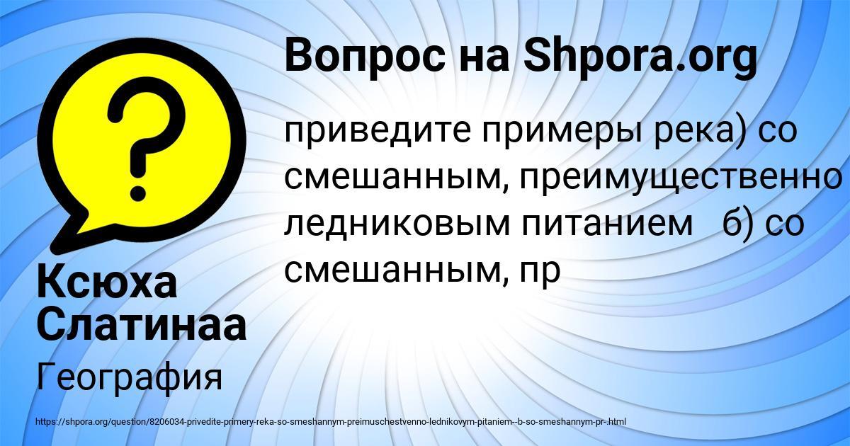 Картинка с текстом вопроса от пользователя Ксюха Слатинаа