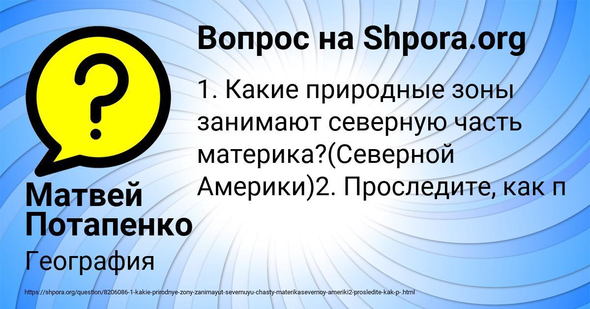 Картинка с текстом вопроса от пользователя Матвей Потапенко