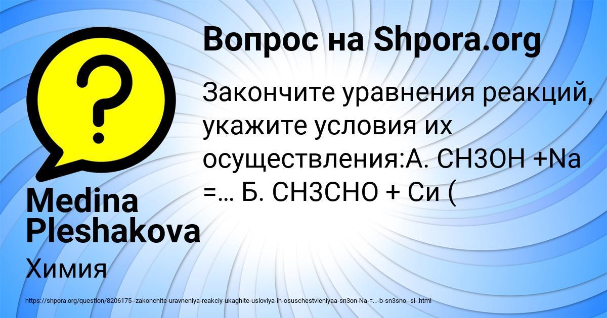 Картинка с текстом вопроса от пользователя Medina Pleshakova