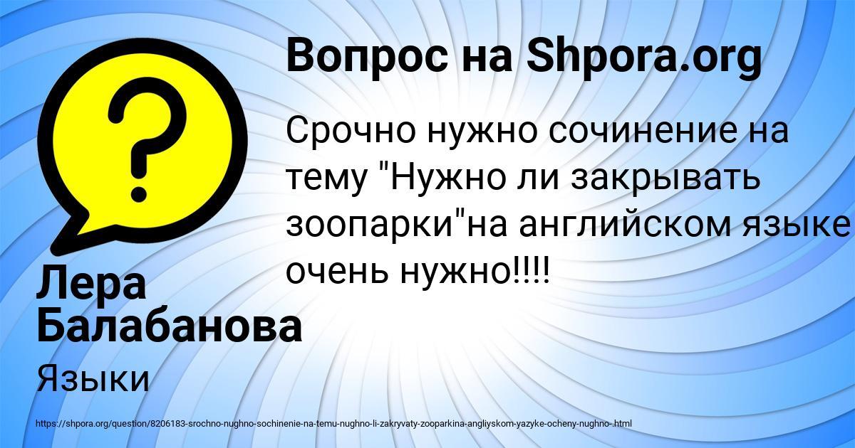 Картинка с текстом вопроса от пользователя Лера Балабанова