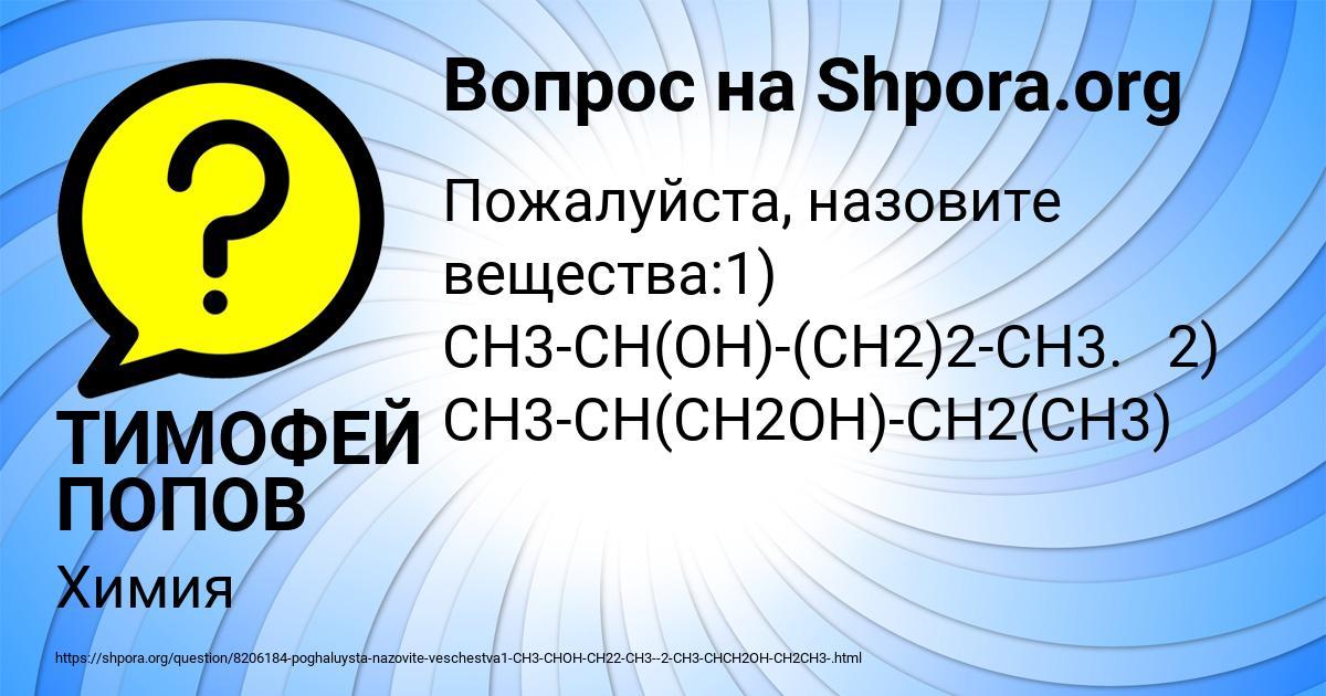 Картинка с текстом вопроса от пользователя ТИМОФЕЙ ПОПОВ