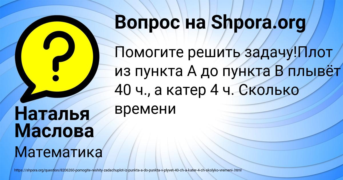 Картинка с текстом вопроса от пользователя Наталья Маслова