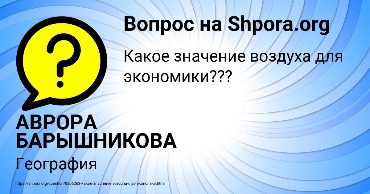 Картинка с текстом вопроса от пользователя АВРОРА БАРЫШНИКОВА