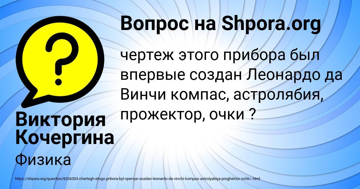 Картинка с текстом вопроса от пользователя Виктория Кочергина