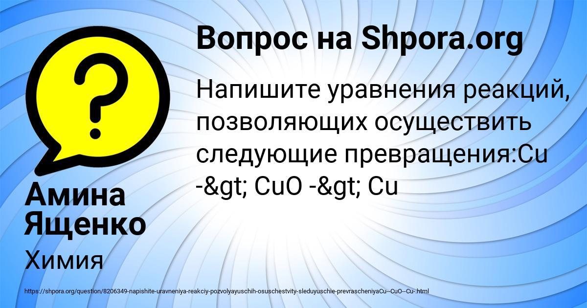 Картинка с текстом вопроса от пользователя Амина Ященко