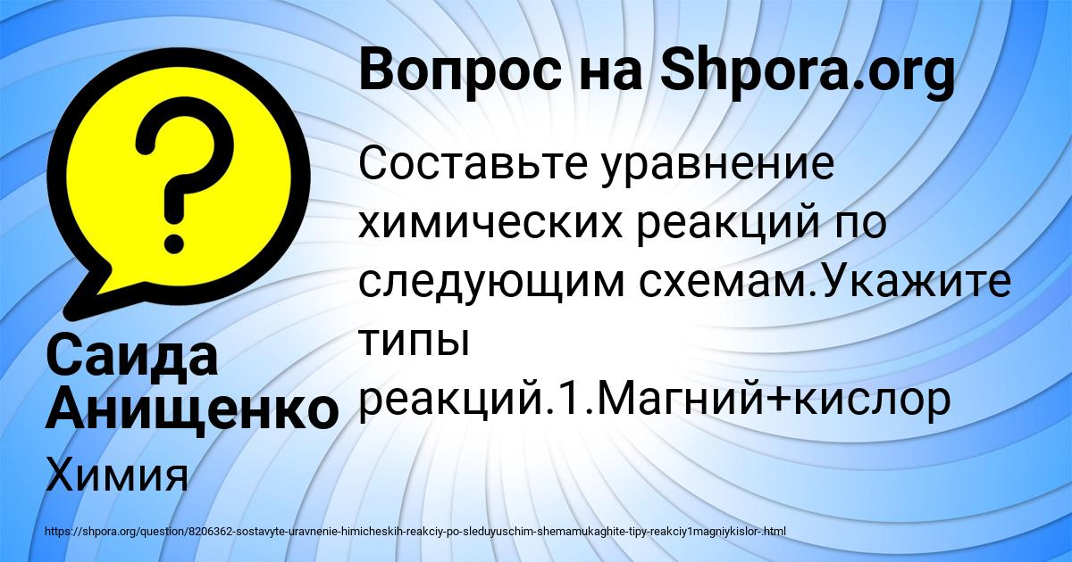 Картинка с текстом вопроса от пользователя Саида Анищенко