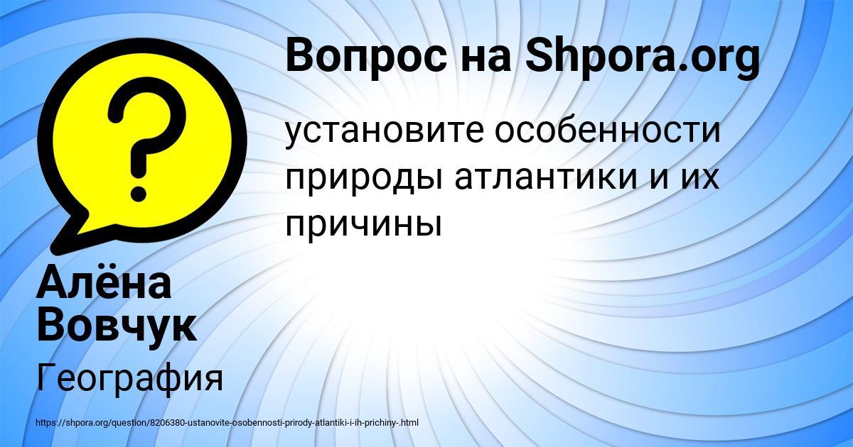 Картинка с текстом вопроса от пользователя Алёна Вовчук