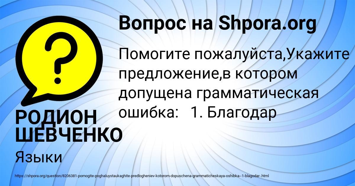 Картинка с текстом вопроса от пользователя РОДИОН ШЕВЧЕНКО