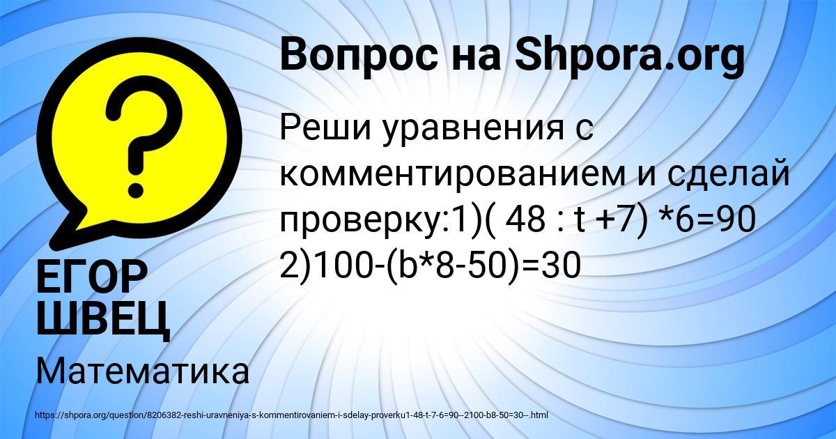 Картинка с текстом вопроса от пользователя ЕГОР ШВЕЦ