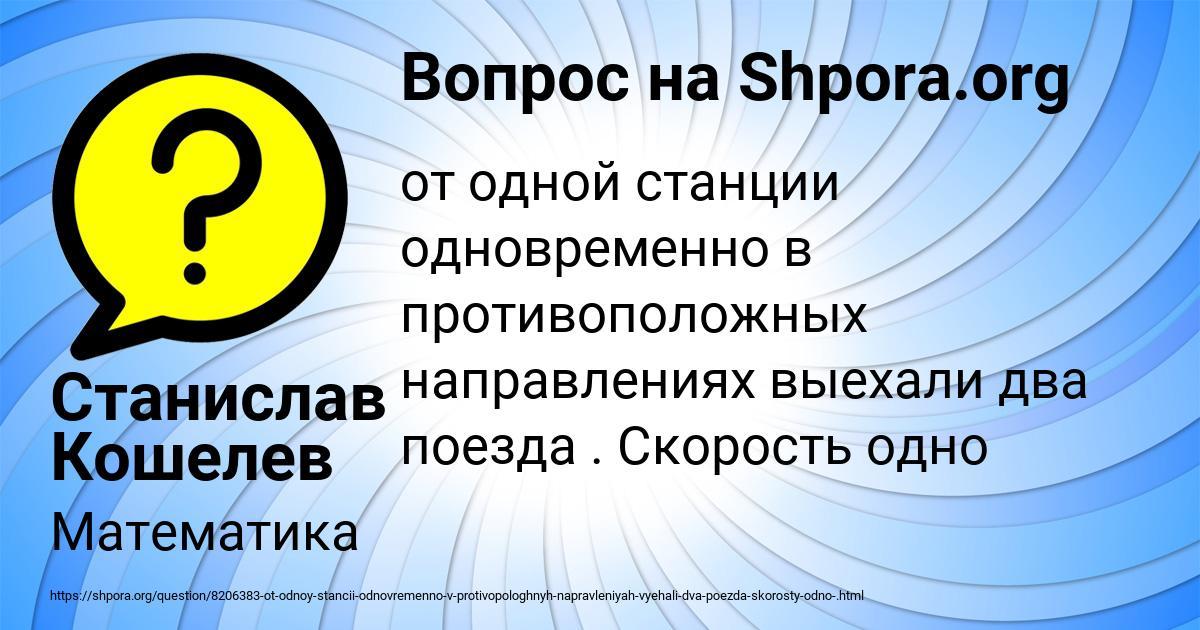 Картинка с текстом вопроса от пользователя Станислав Кошелев