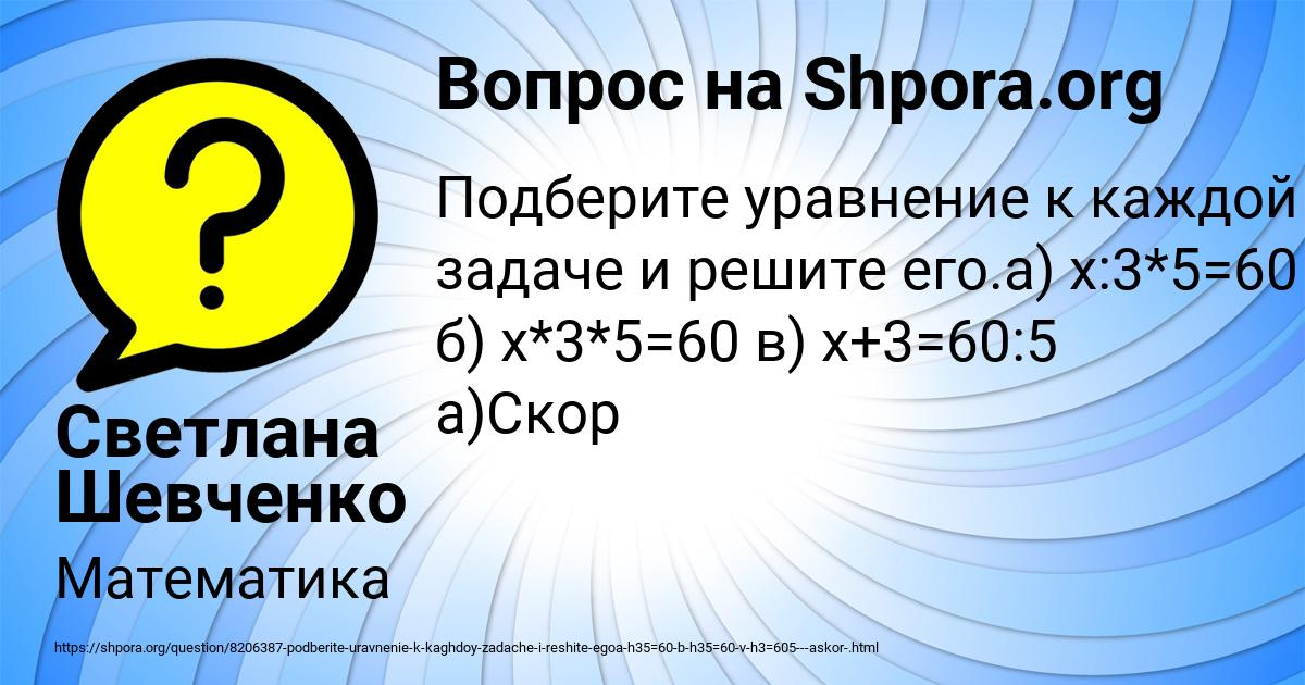 Картинка с текстом вопроса от пользователя Светлана Шевченко